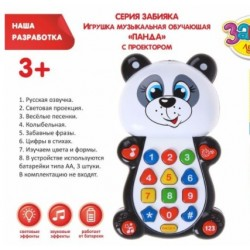 """Игрушка музыкальная обучающая """"Панда"""" с проектором, работает от батареек"""