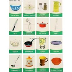 """Обучающие карточки """"Посуда"""" 16 шт. 1262702"""