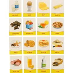 """Обучающие карточки """"Продукты питания"""" 16 шт. 1262700"""
