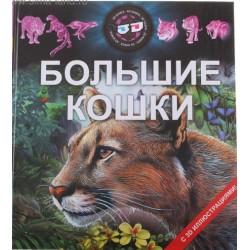 """Энциклопедия 3D """"Большие кошки"""""""